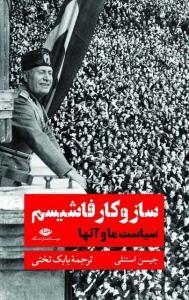 ساز و کار فاشیسم «سیاست ما و آنها» نویسنده جیسن استنلی مترجم بابک تختی
